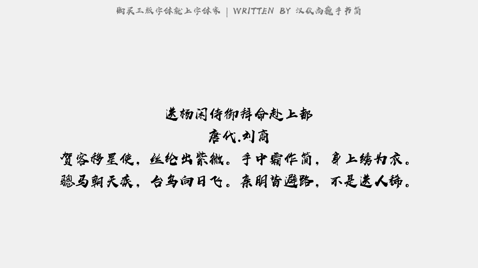 漢儀尚巍手書簡 - 蓮浦謠