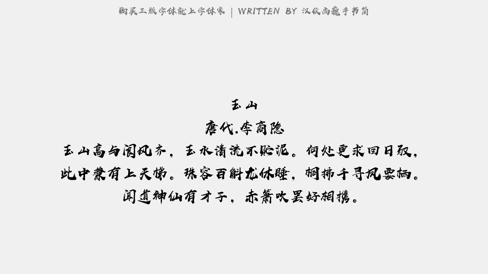 漢儀尚巍手書簡 - 滿江紅(壽江古心母)