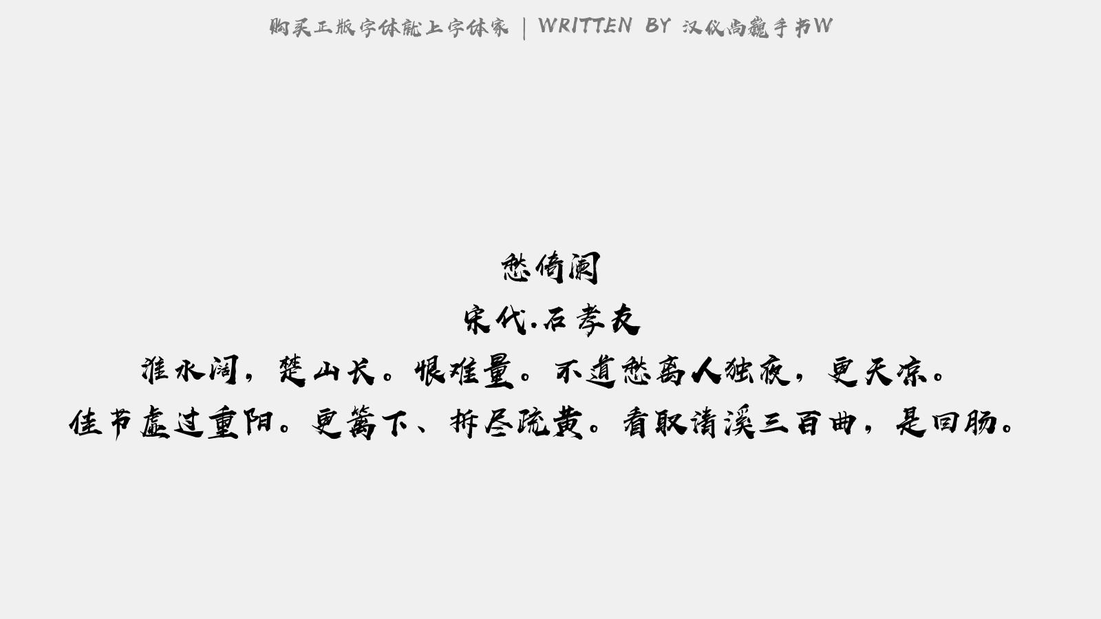 漢儀尚巍手書W - 過馬侍中亭