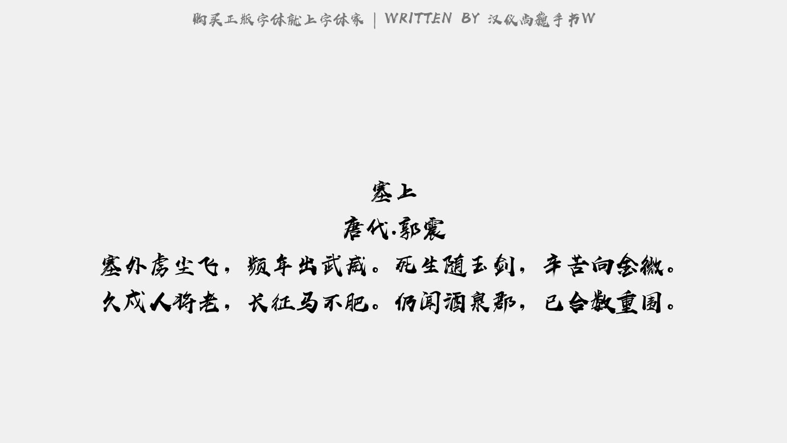 漢儀尚巍手書W - 送程秀才