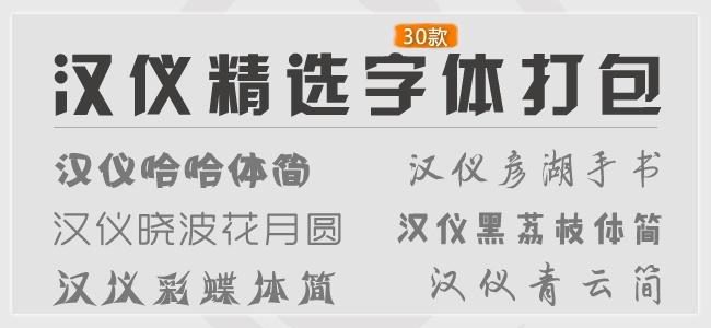 漢儀字體精選30款打包