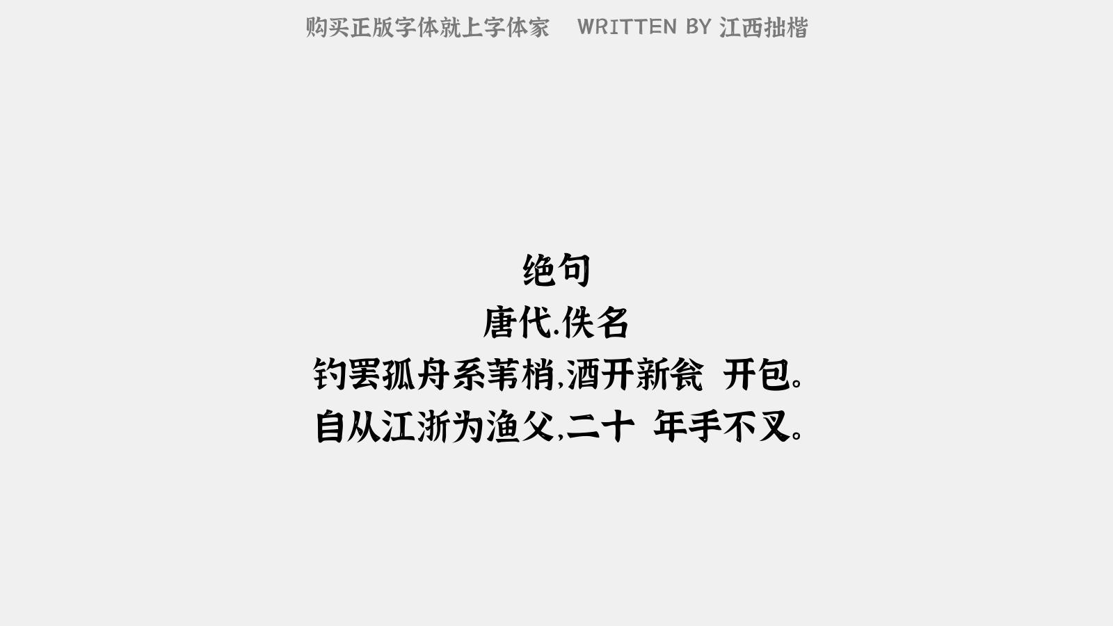 江西拙楷體 - 絕句