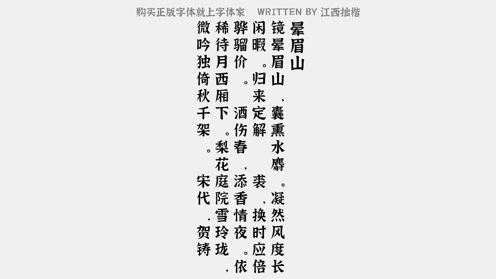 江西拙楷體 - 暈眉山