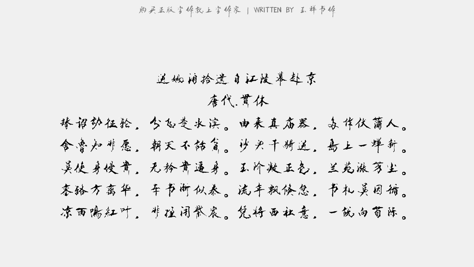 玉禪書體 - 送姚洎拾遺自江陵幕赴京