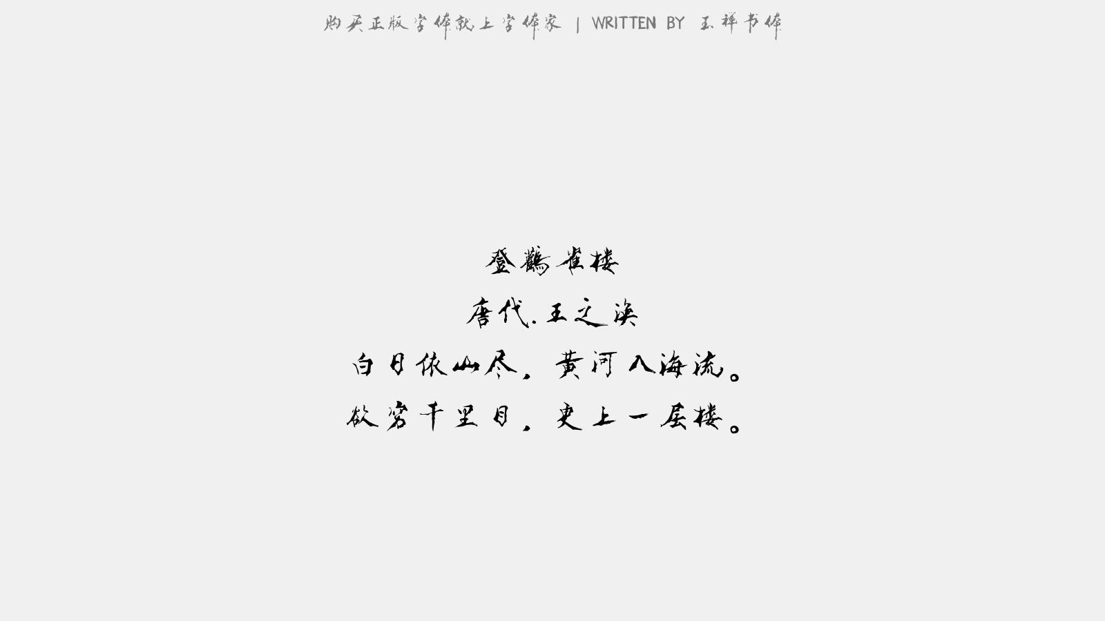 玉禪書體 - 登鸛雀樓