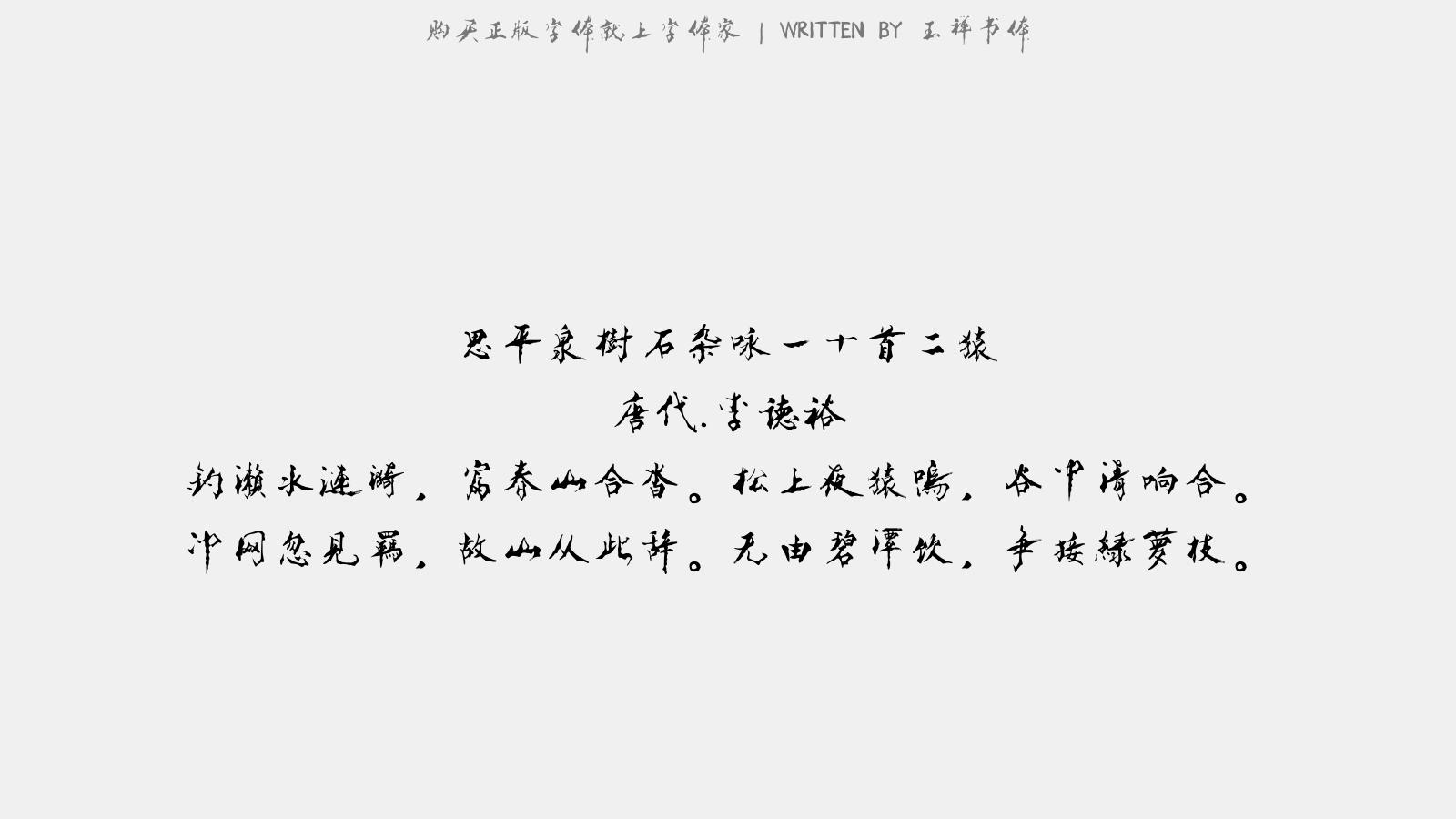 玉禪書體 - 思平泉樹石雜詠一十首。二猿