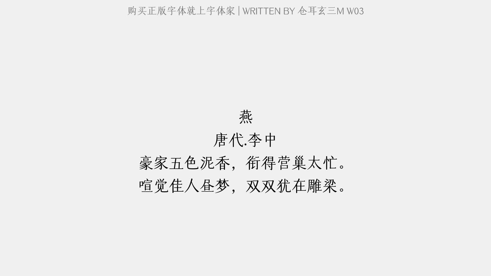 倉耳玄三M W03 - 燕