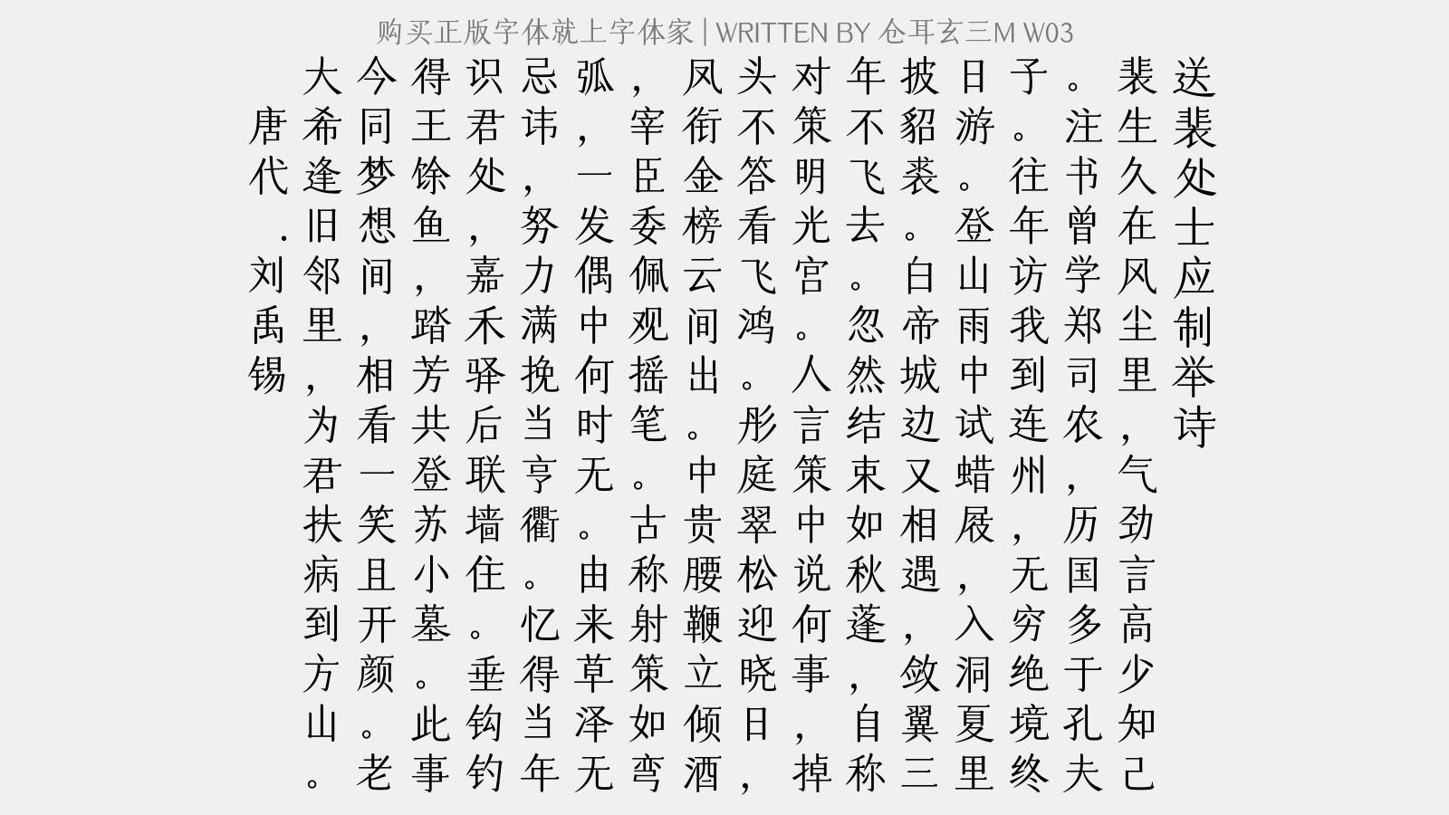 倉耳玄三M W03 - 送裴處士應制舉詩