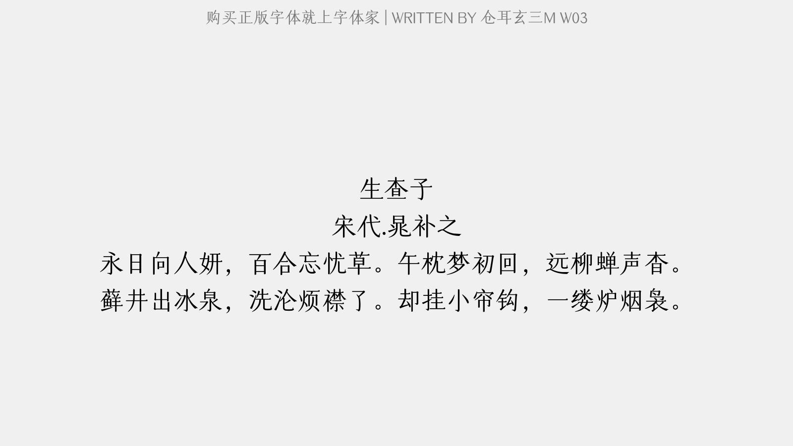倉耳玄三M W03 - 生查子(同前夏日即事)