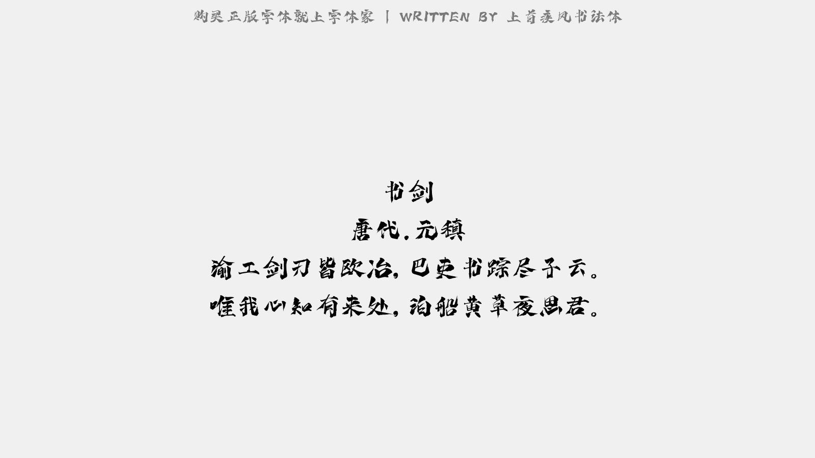 上首疾風書法體 - 賀雪