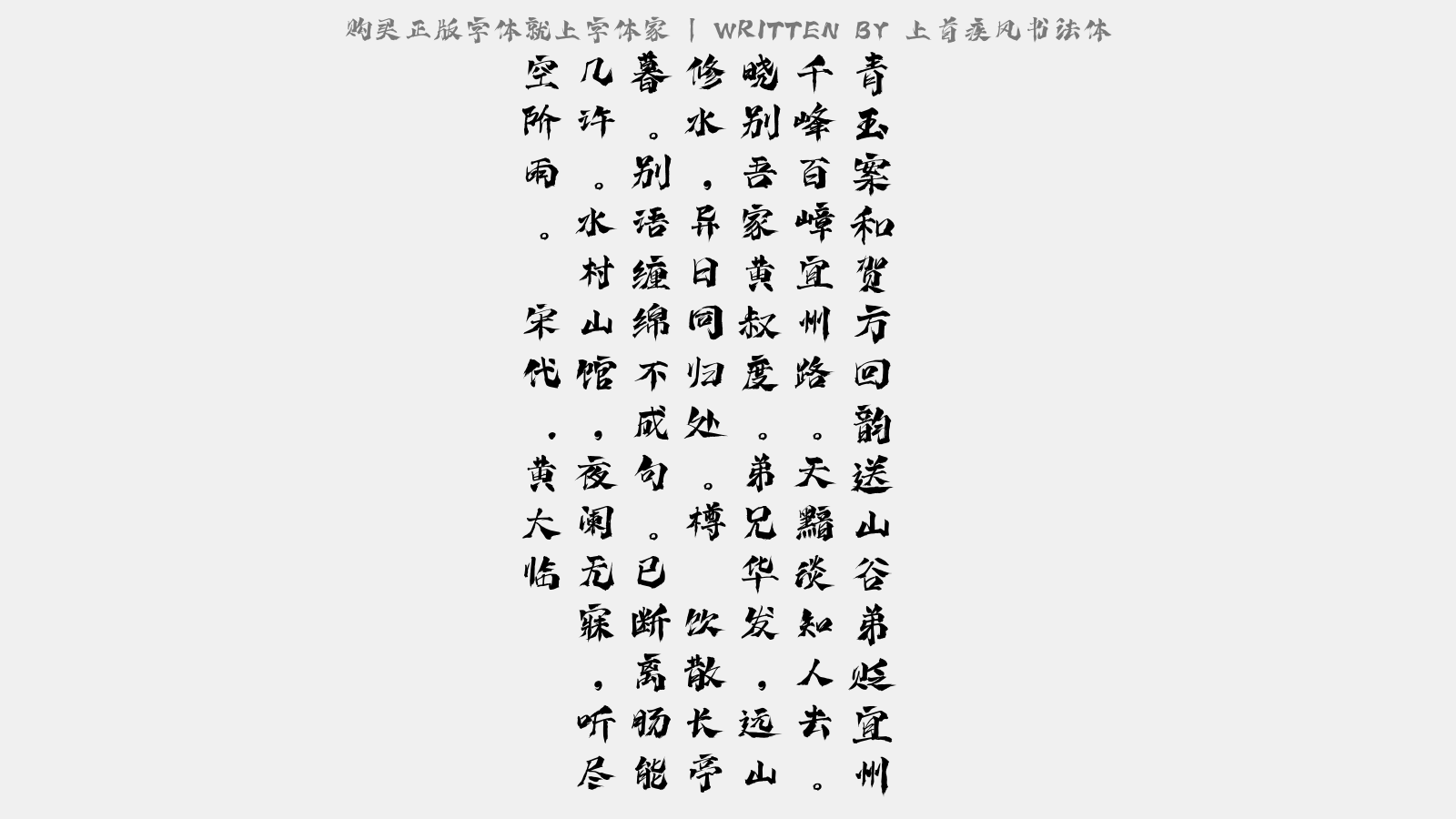 上首疾風書法體 - 奉和太子納妃太平公主出降三首