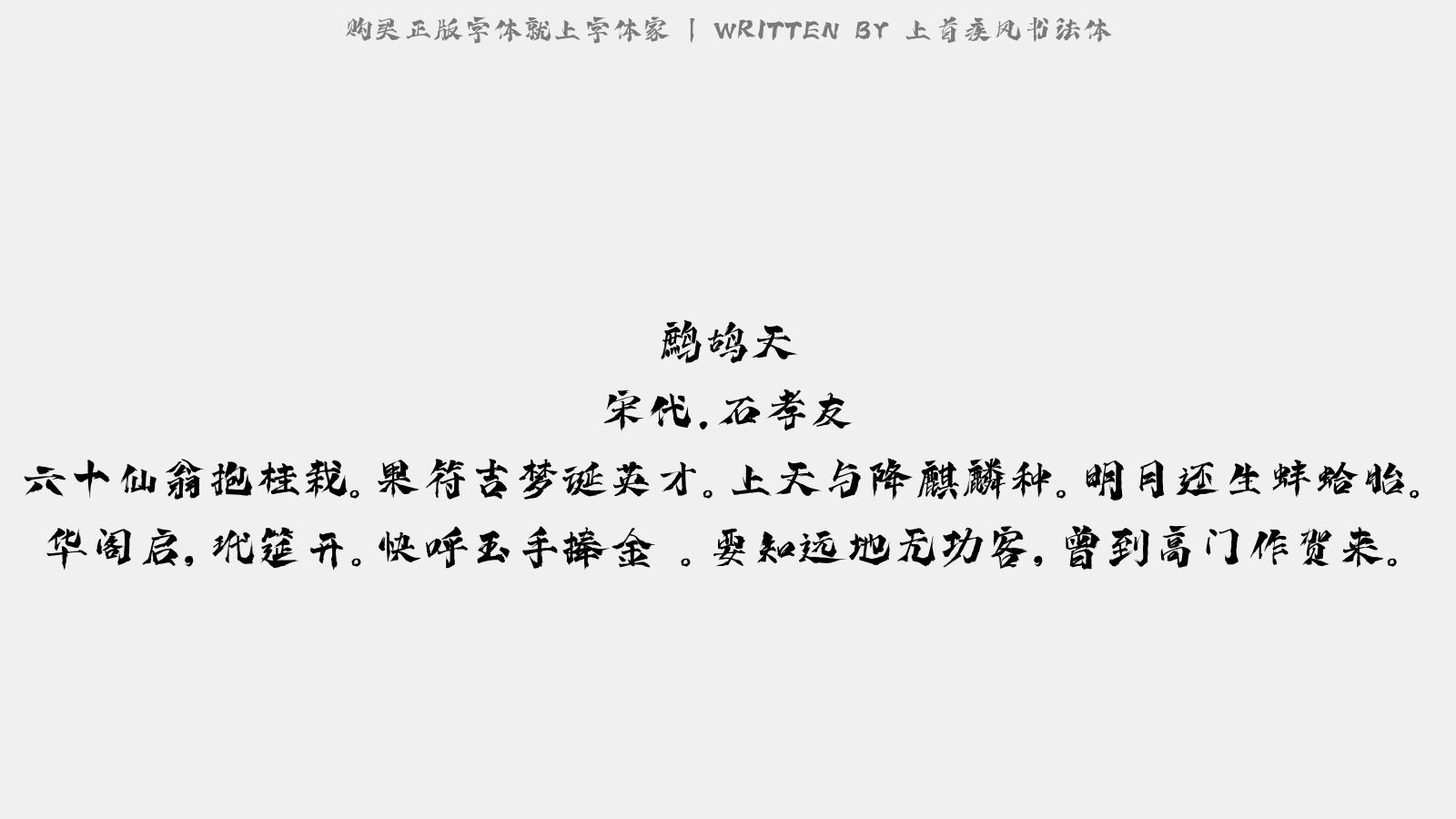 上首疾風書法體 - 一翦梅(賦處靜以梅花枝見贈)