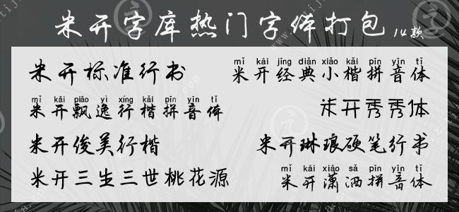 米開字庫熱門字體打包14款