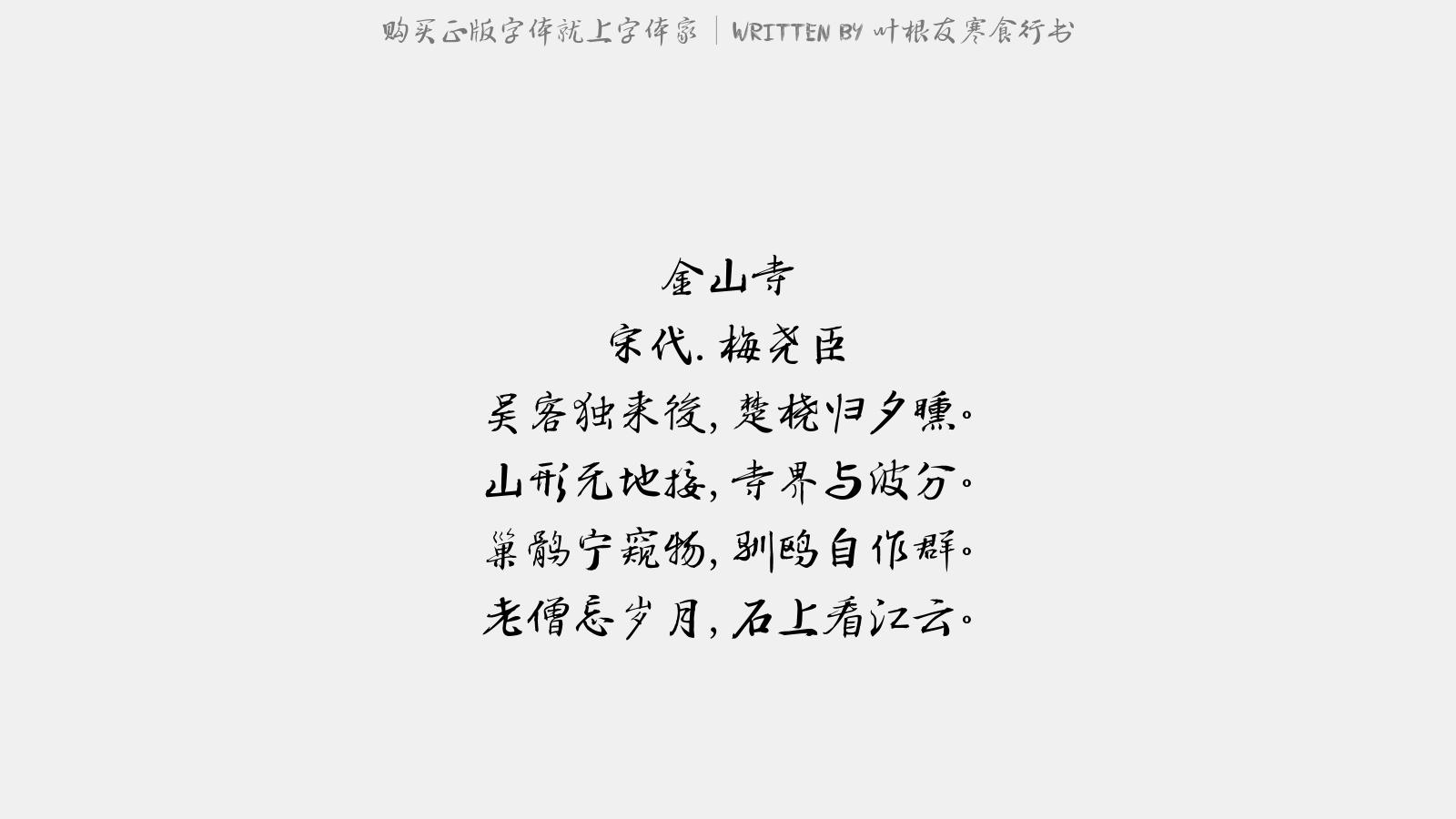 葉根友寒食行書 - 金山寺
