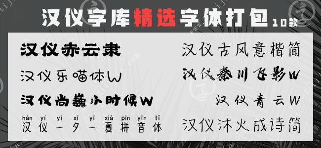 漢儀字庫精選10款字體打包