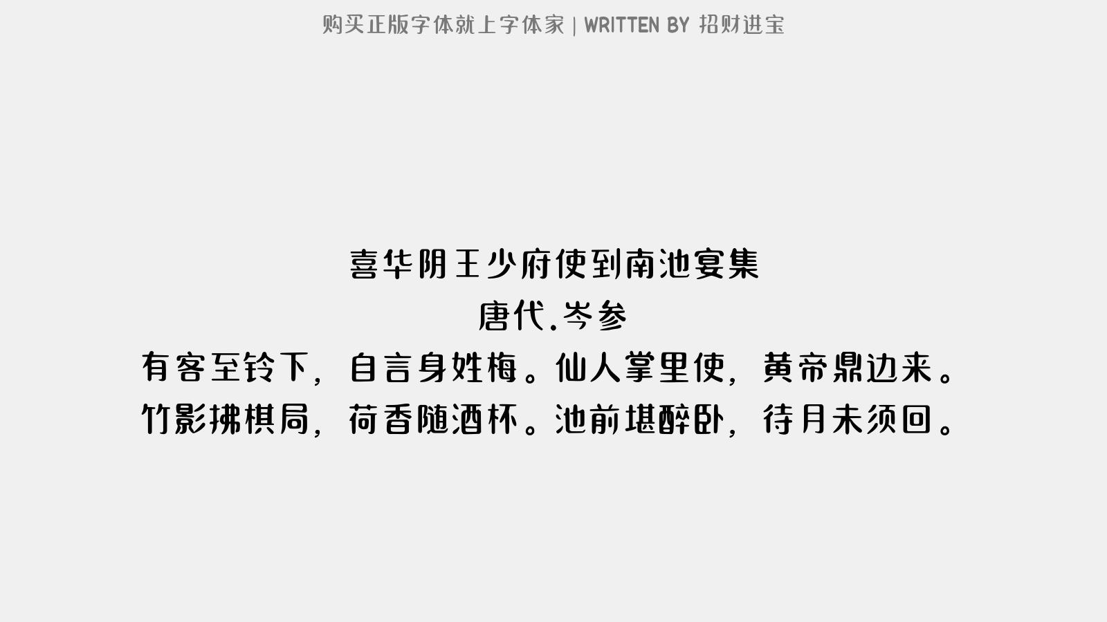 招財進寶 - 喜華陰王少府使到南池宴集
