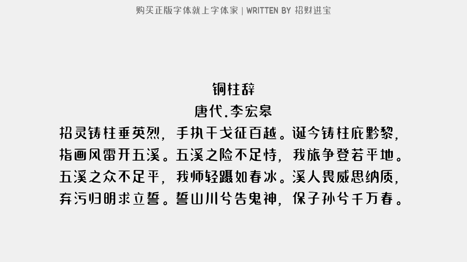 招財進寶 - 銅柱辭