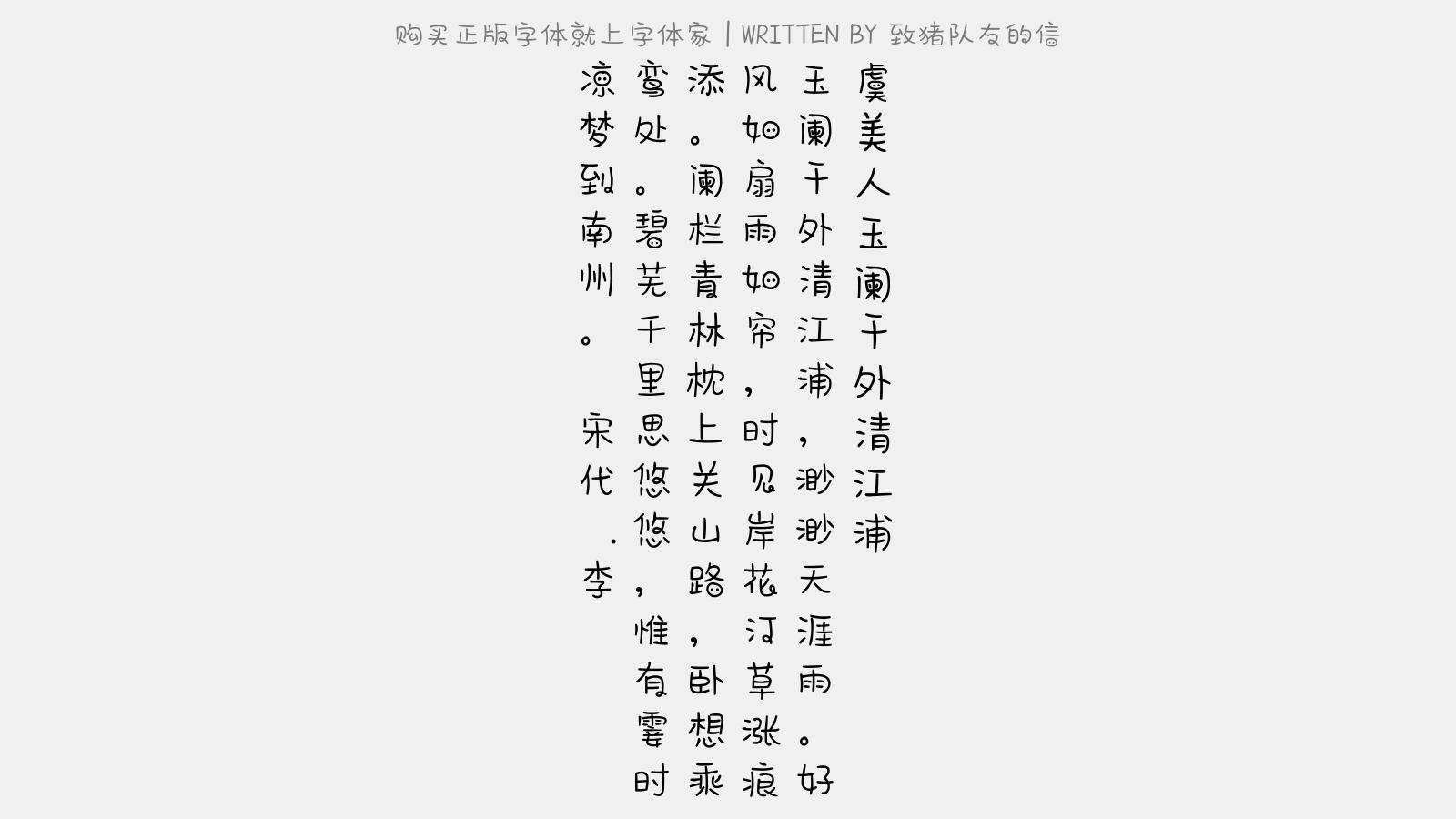 致豬隊友的信 - 虞美人·玉闌干外清江浦