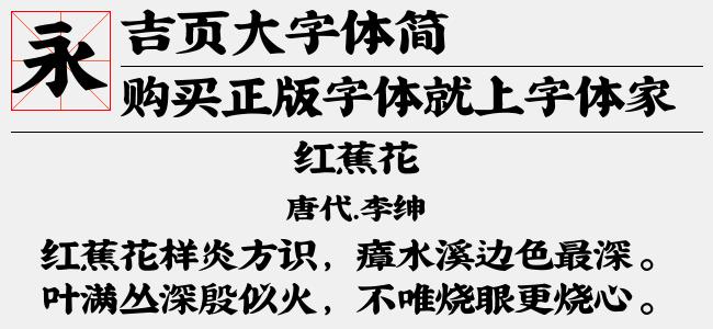 吉頁大字體簡