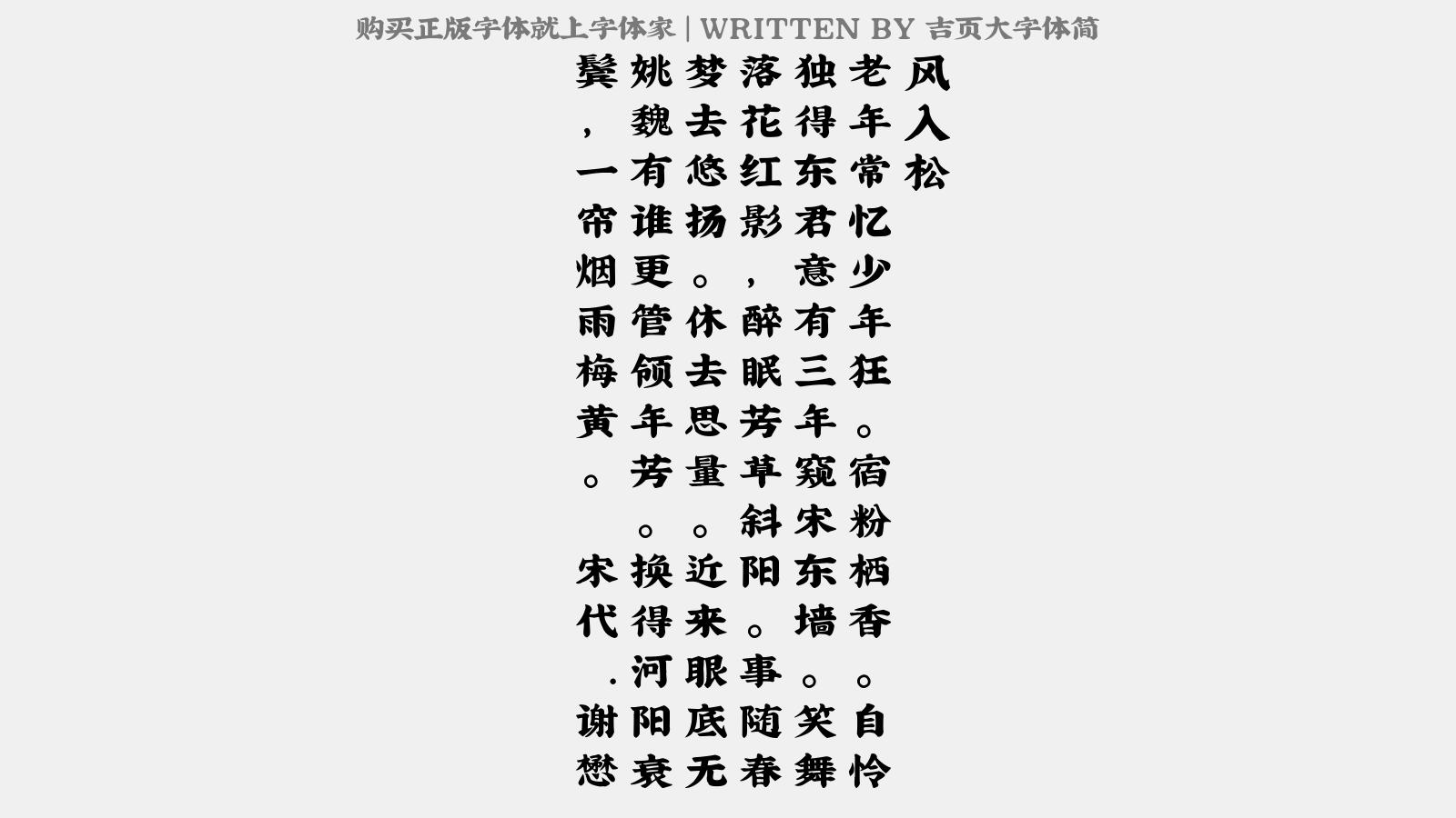 吉頁大字體簡 - 風入松