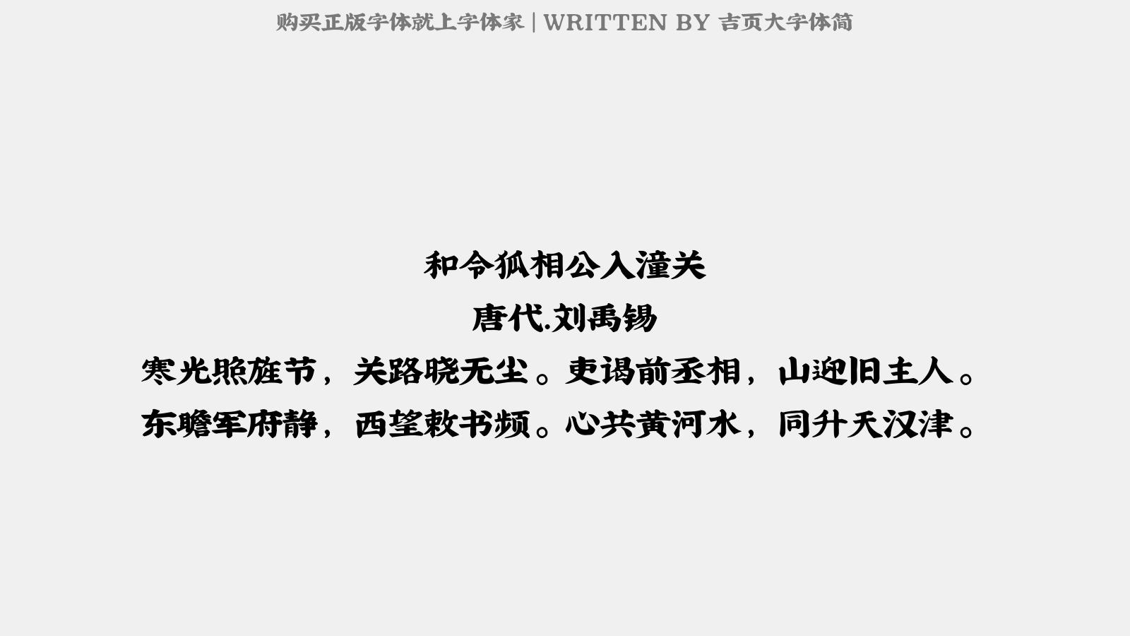 吉頁大字體簡 - 和令狐相公入潼關