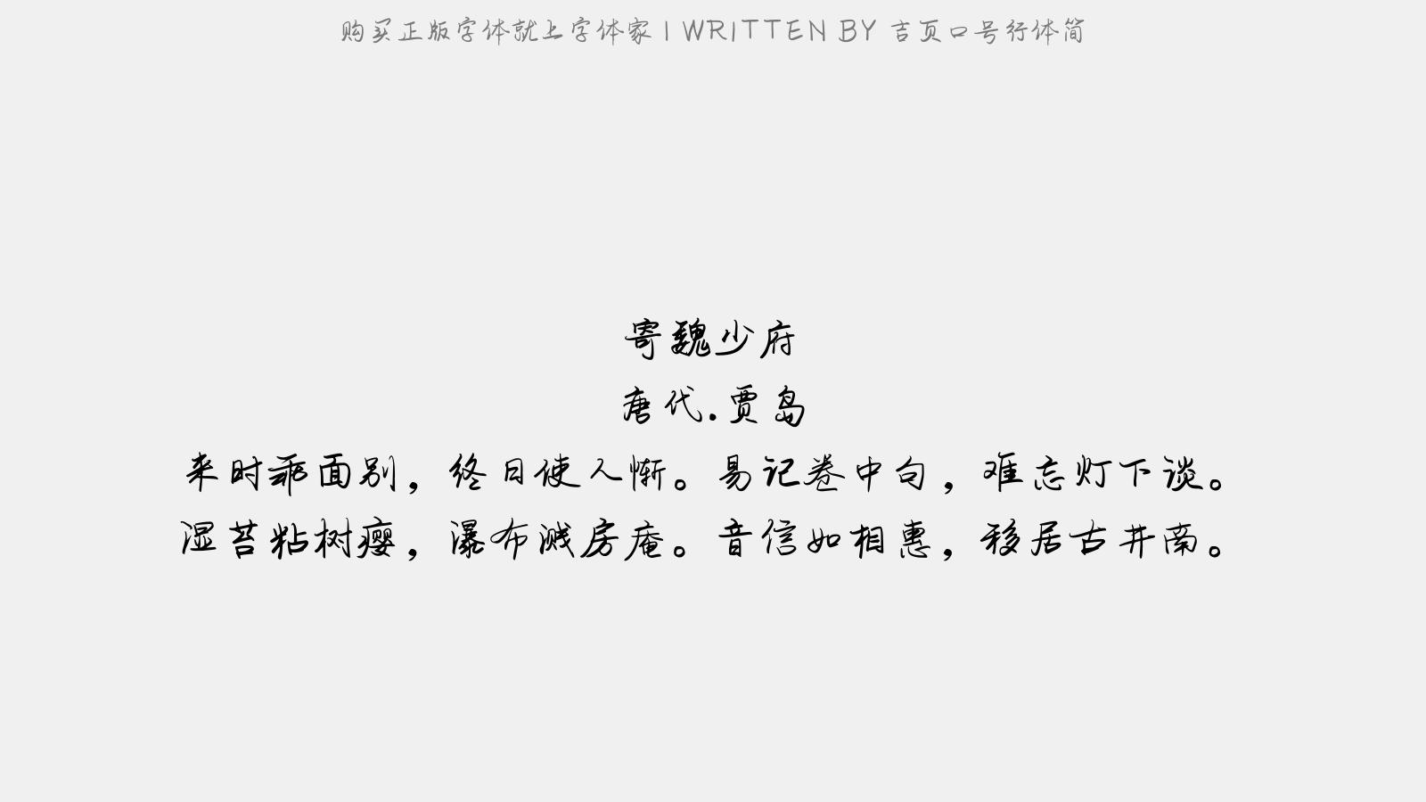 吉頁口號行體簡 - 寄魏少府