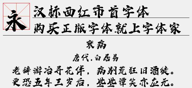 漢標西紅市首字體