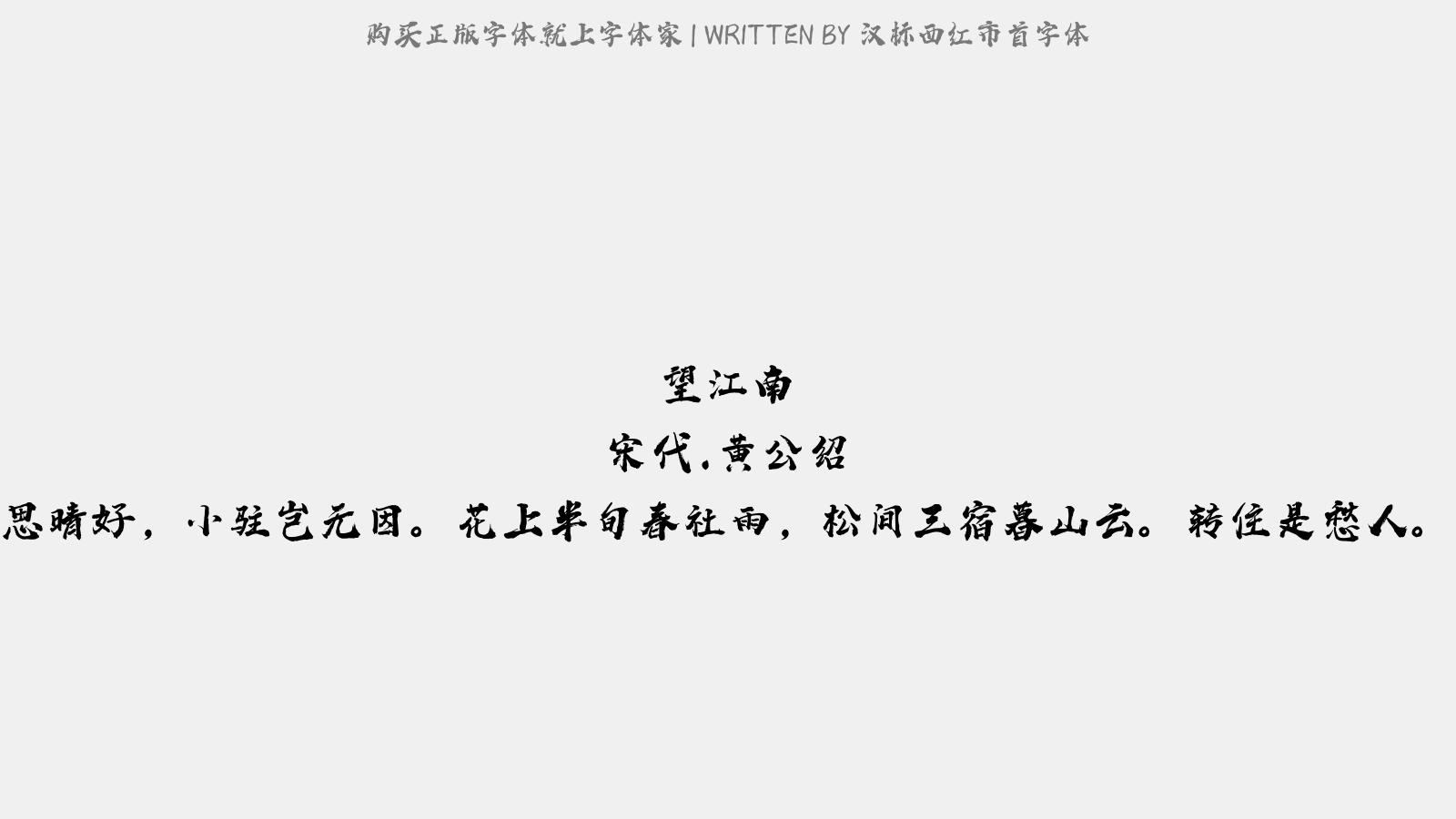 漢標西紅市首字體 - 望江南