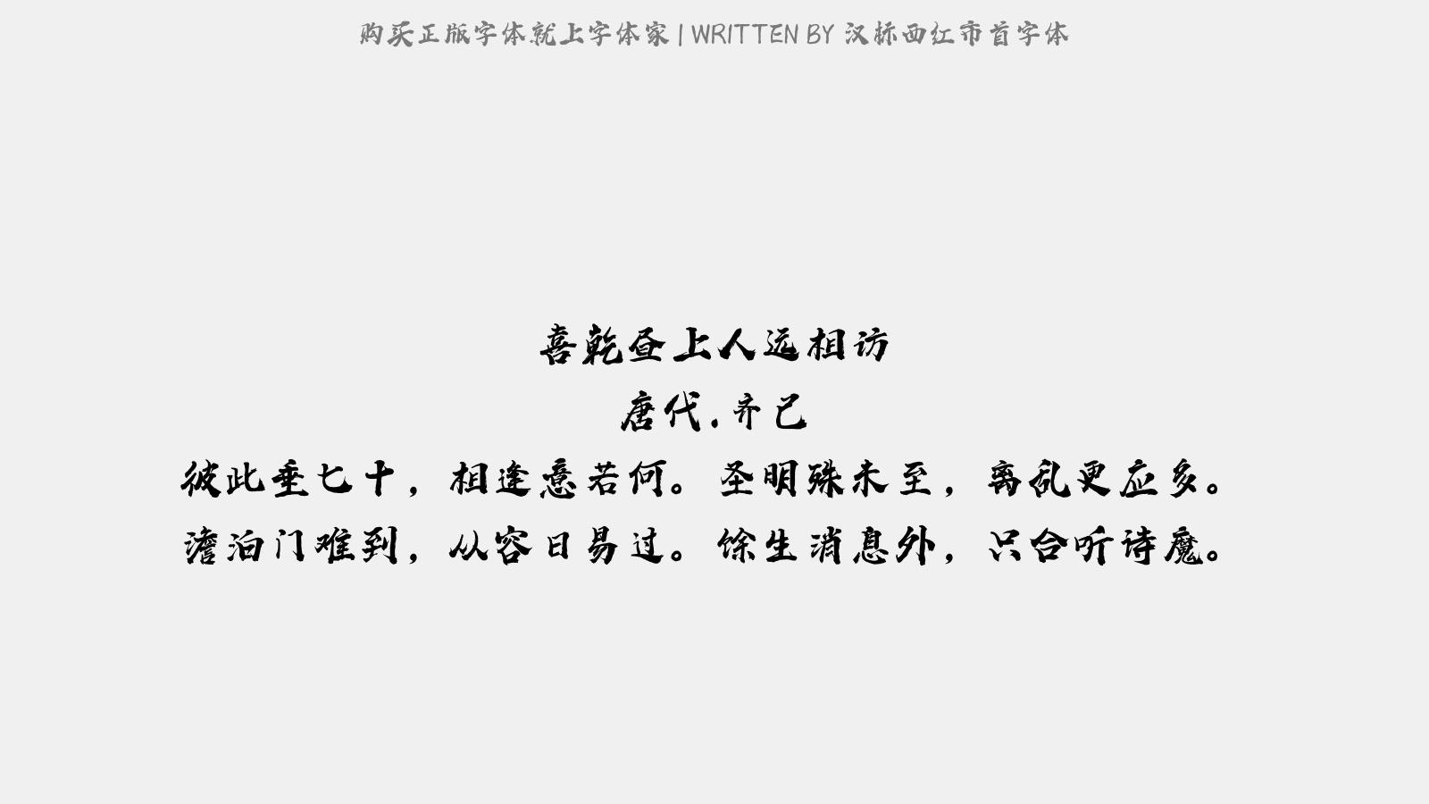 漢標西紅市首字體 - 喜乾晝上人遠相訪