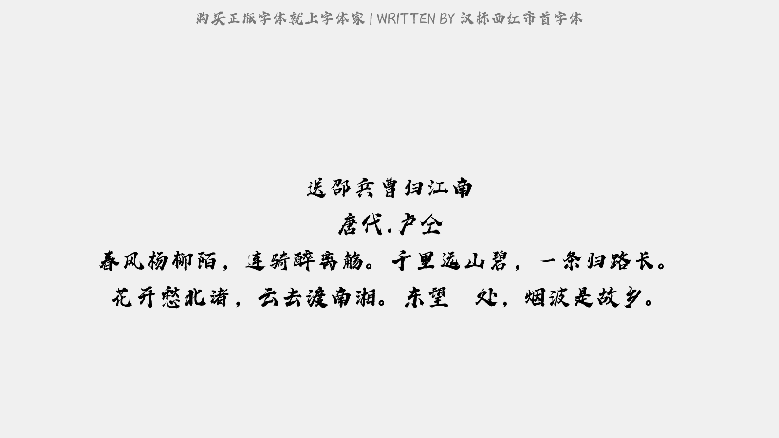 漢標西紅市首字體 - 送邵兵曹歸江南