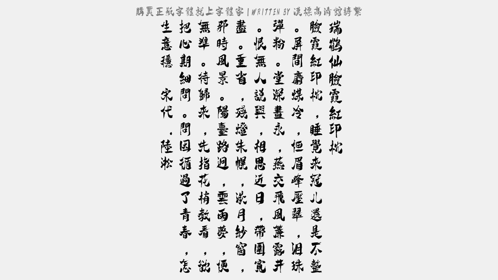 漢標高清館詩繁 - 瑞鶴仙·臉霞紅印枕