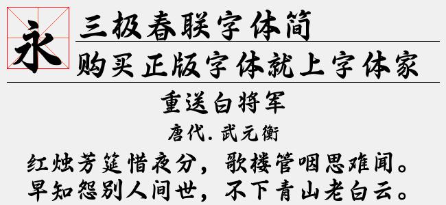 三極春聯字體簡