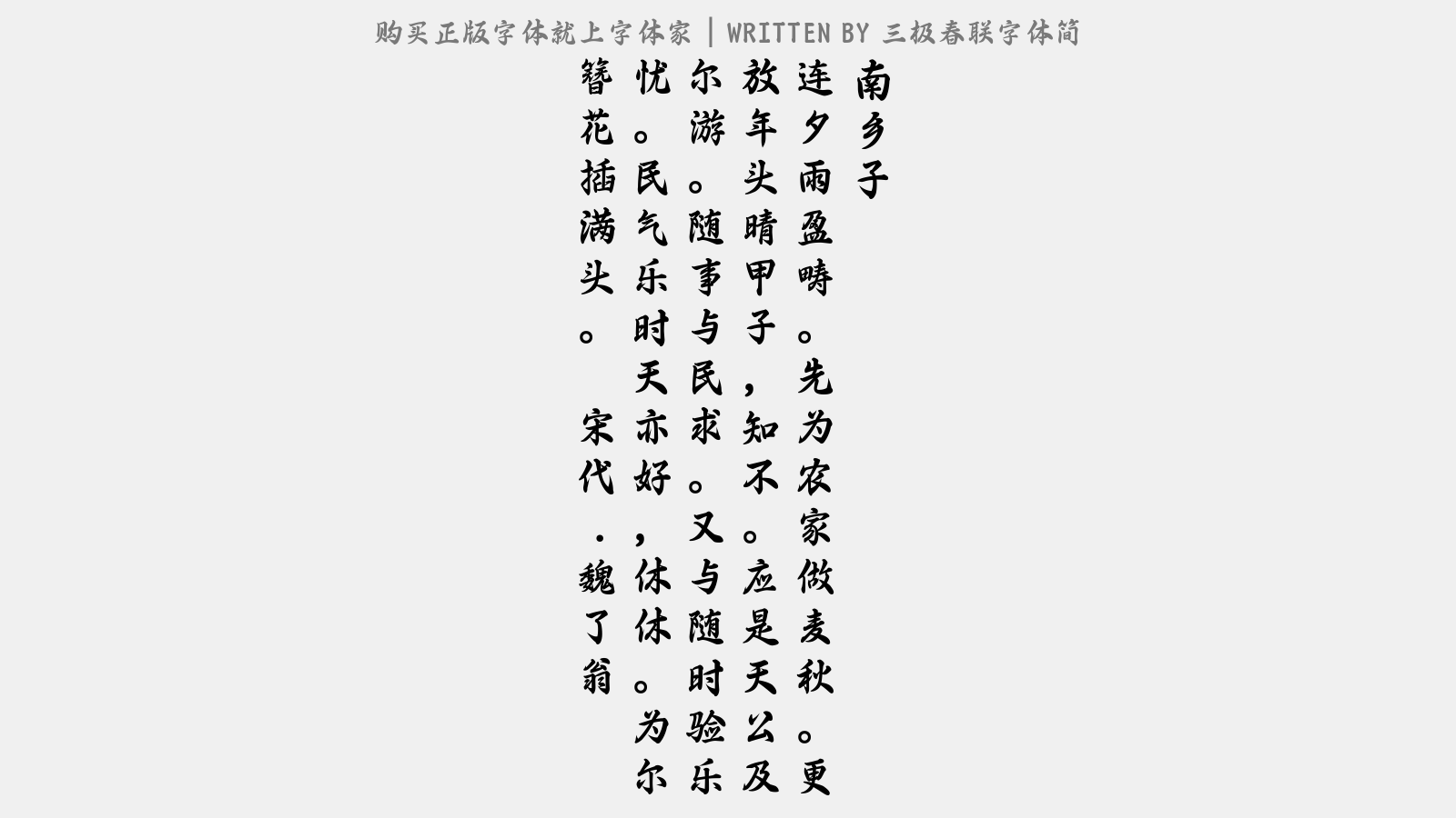 三極春聯字體簡 - 南鄉子(上元馬上口占呈應提刑懋之)