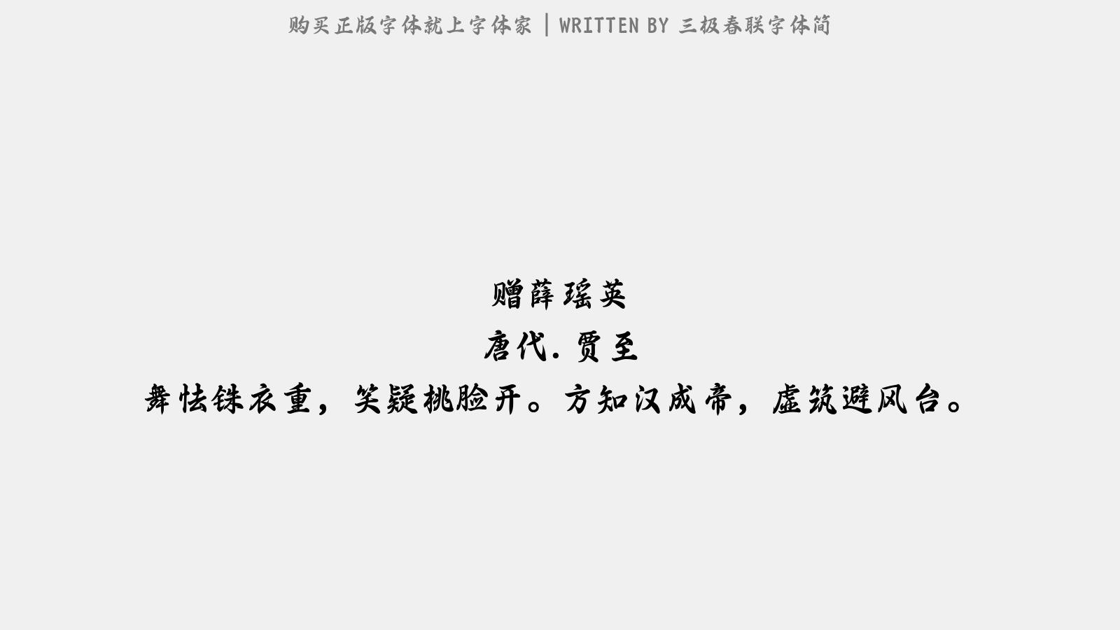 三極春聯字體簡 - 贈薛瑤英