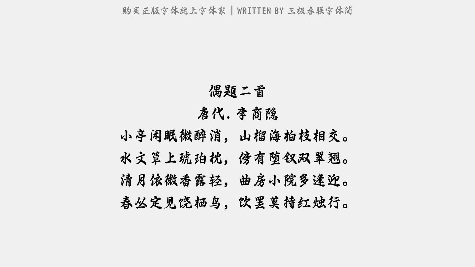 三極春聯字體簡 - 偶題二首