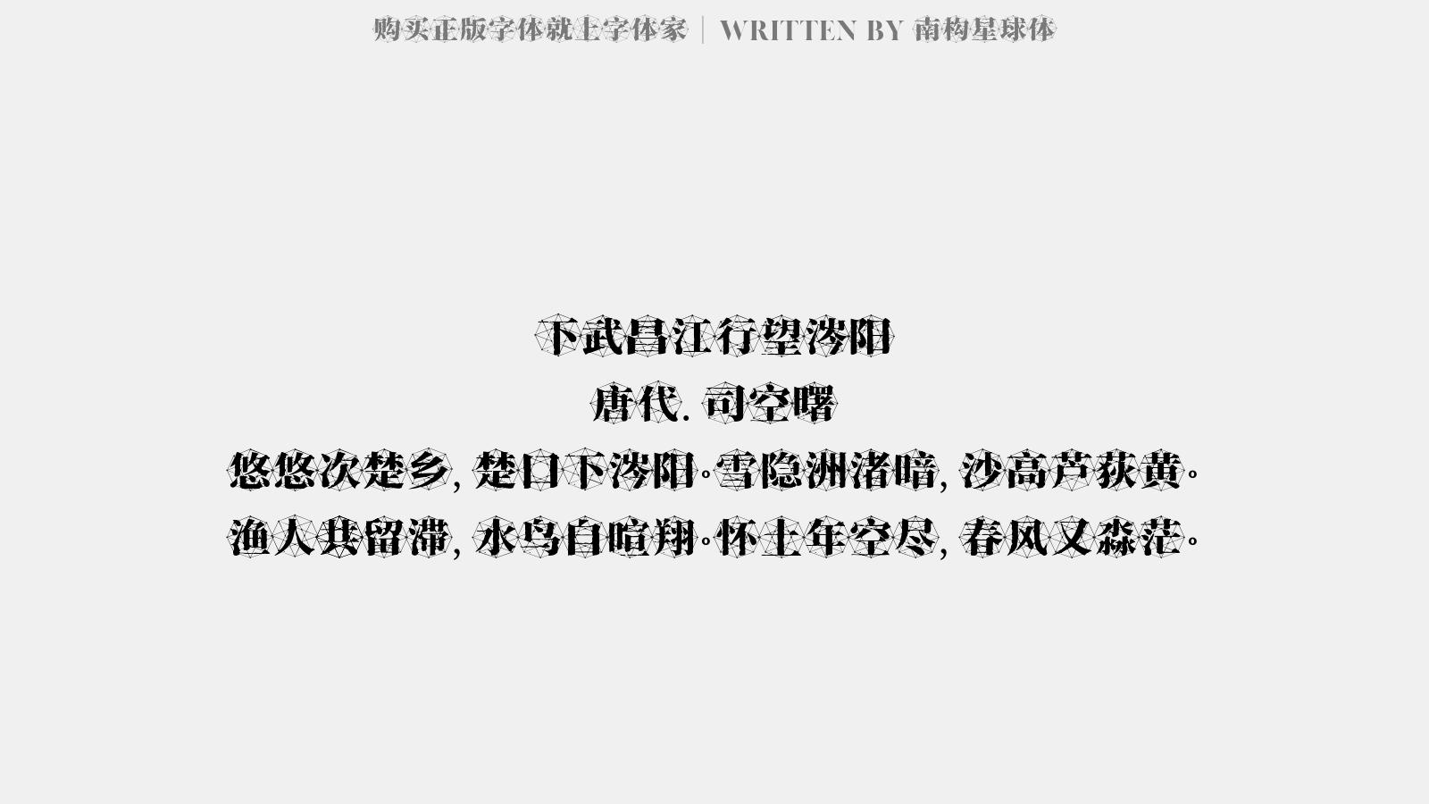 南構星球體 - 下武昌江行望涔陽