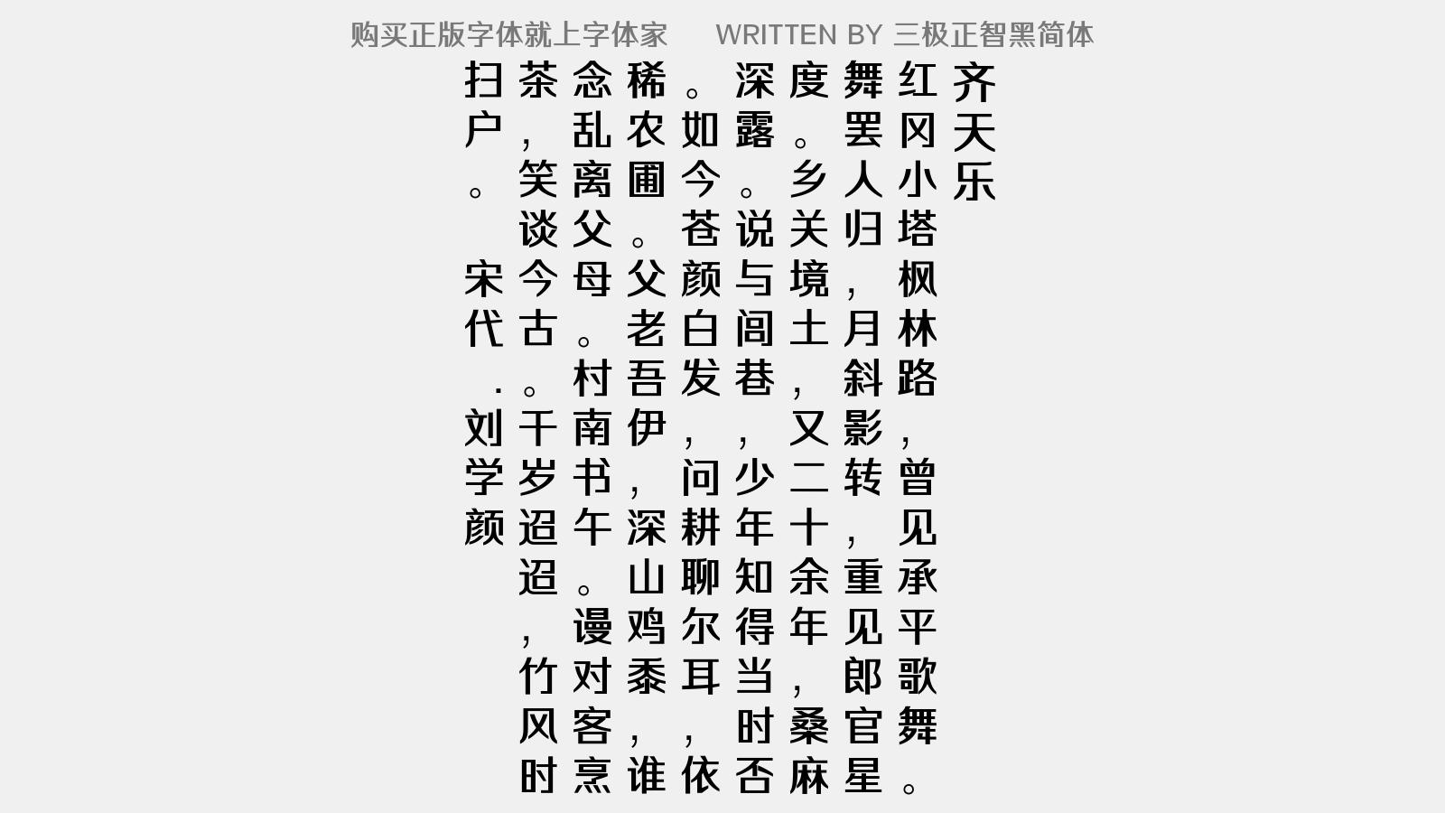 三極正智黑簡體 - 齊天樂(壽劉畊齊)