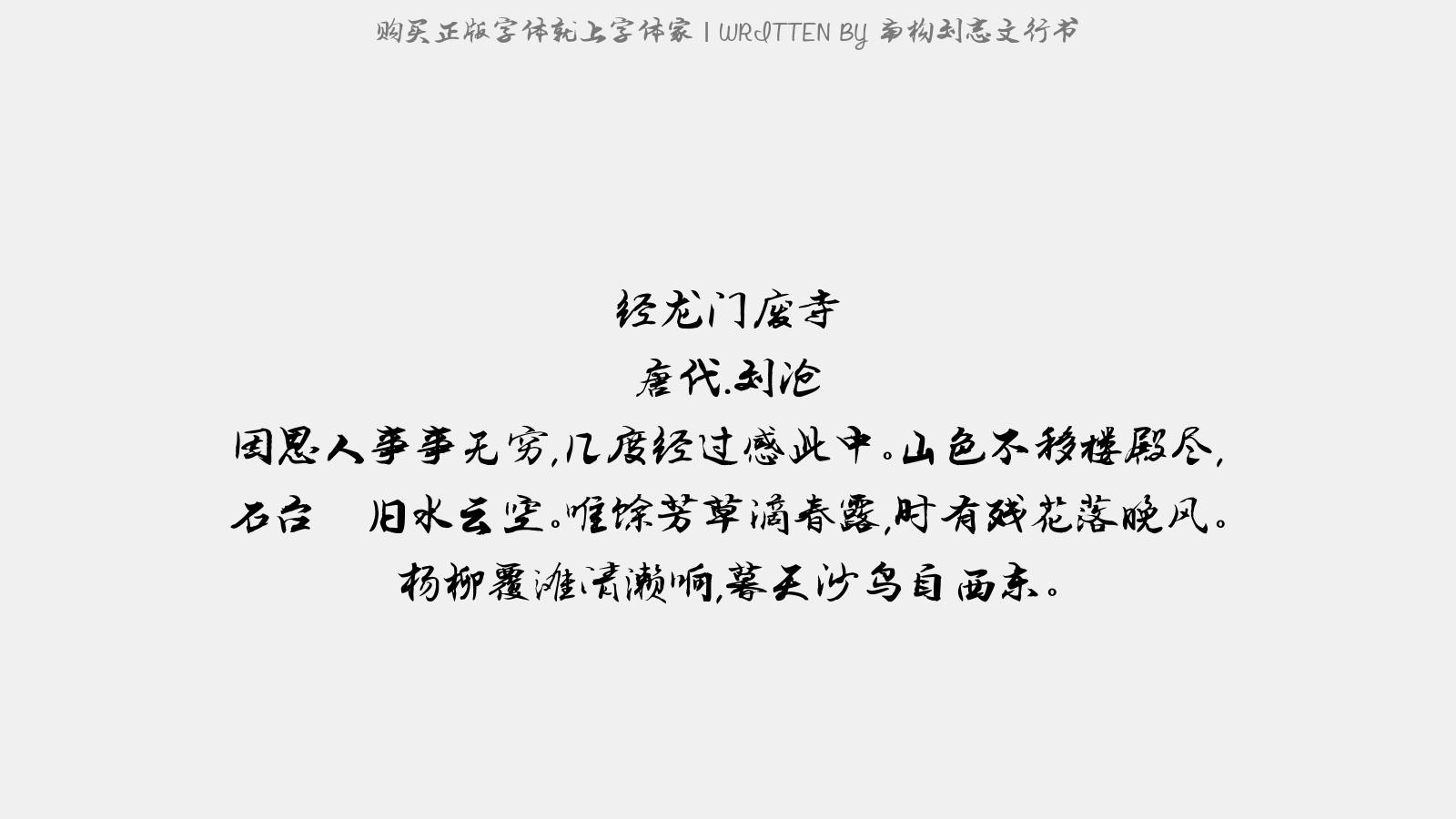 南構劉志文行書 - 經龍門廢寺