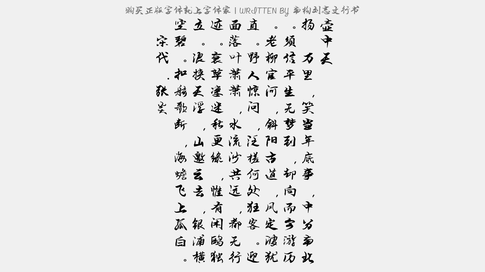 南構劉志文行書 - 壺中天(夜渡古黃河,與沈堯道、曾子敬同賦)