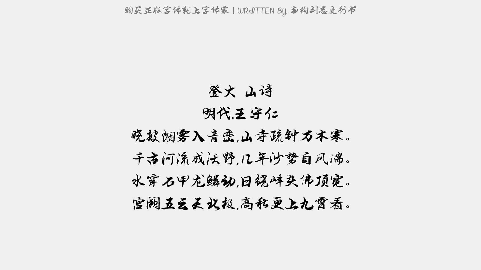 南構劉志文行書 - 登大伾山詩