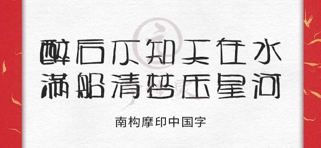 南構摩印中國字