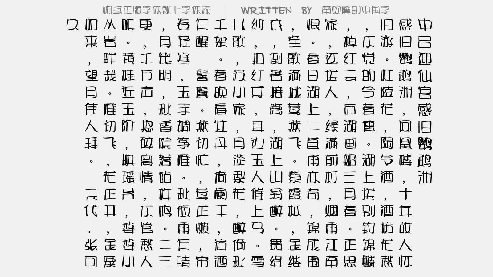 南構摩印中國字 - 秋日題汝陽潭壁