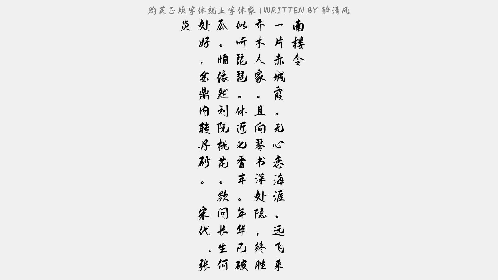 醉清風 - 南樓令(壽邵素心席間賦)
