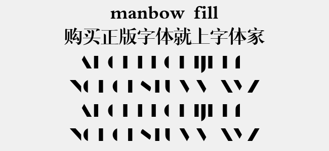 manbow fill