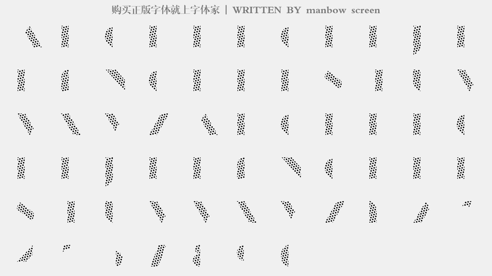 manbow screen - 大寫字母/小寫字母/數字