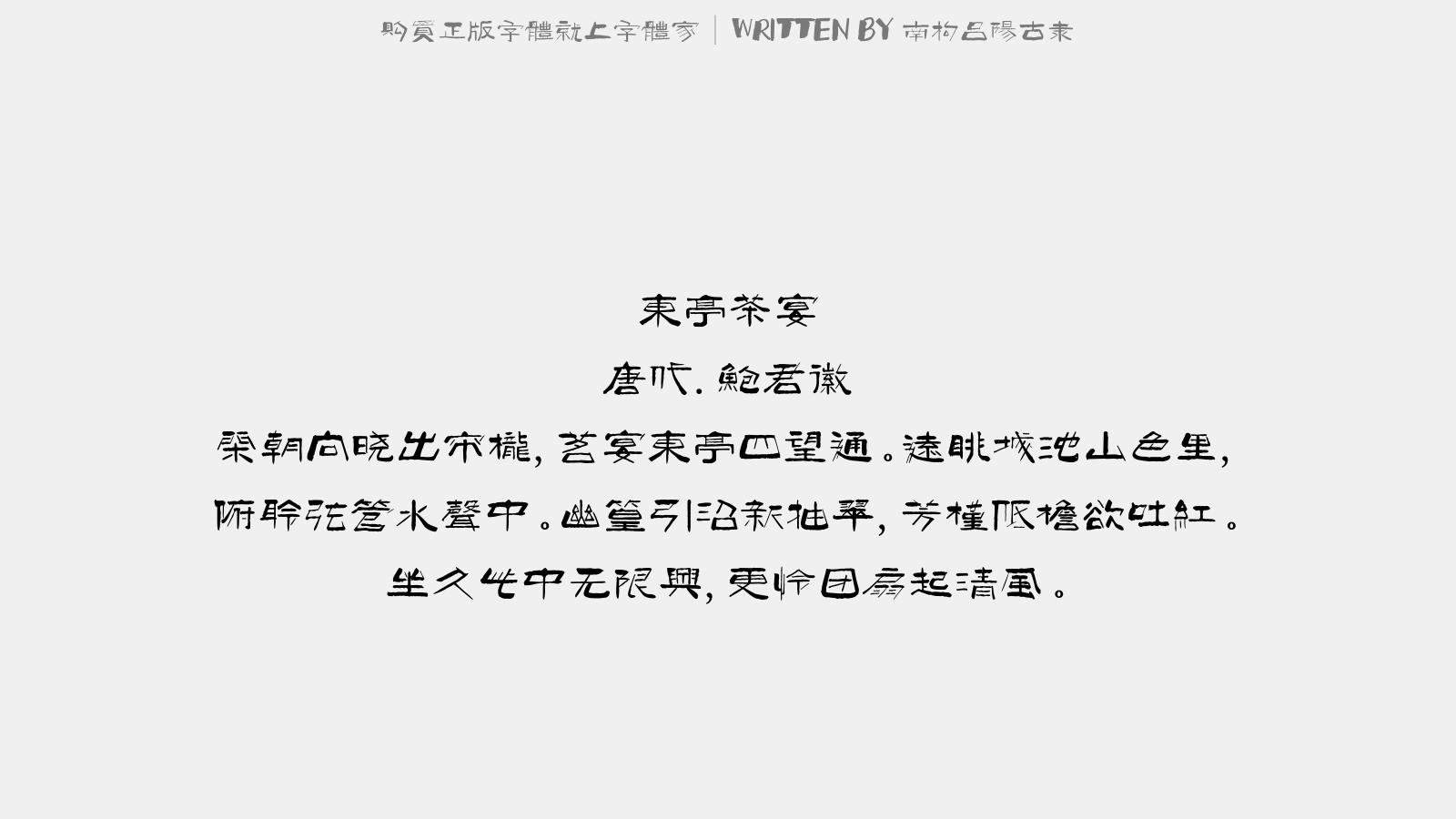 南構呂陽古隸 - 東亭茶宴