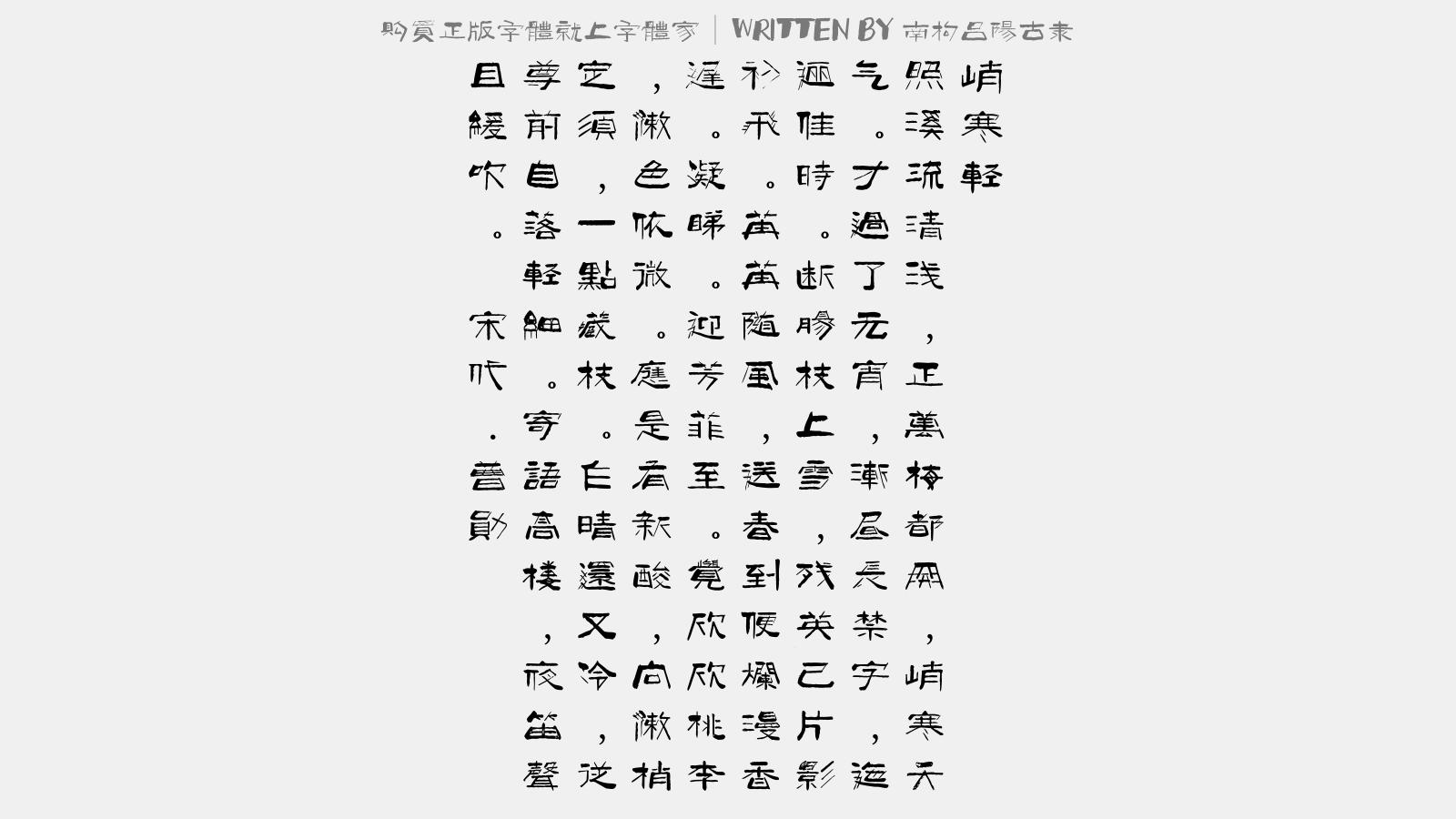 南構呂陽古隸 - 峭寒輕(賞殘梅)