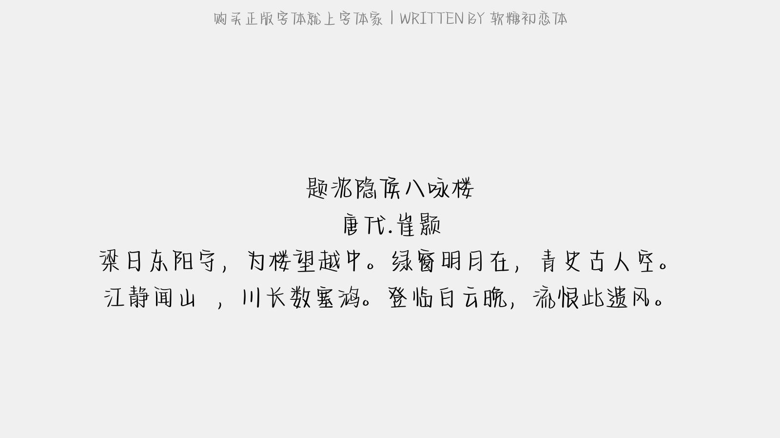 軟糖初戀體 - 題沈隱侯八詠樓