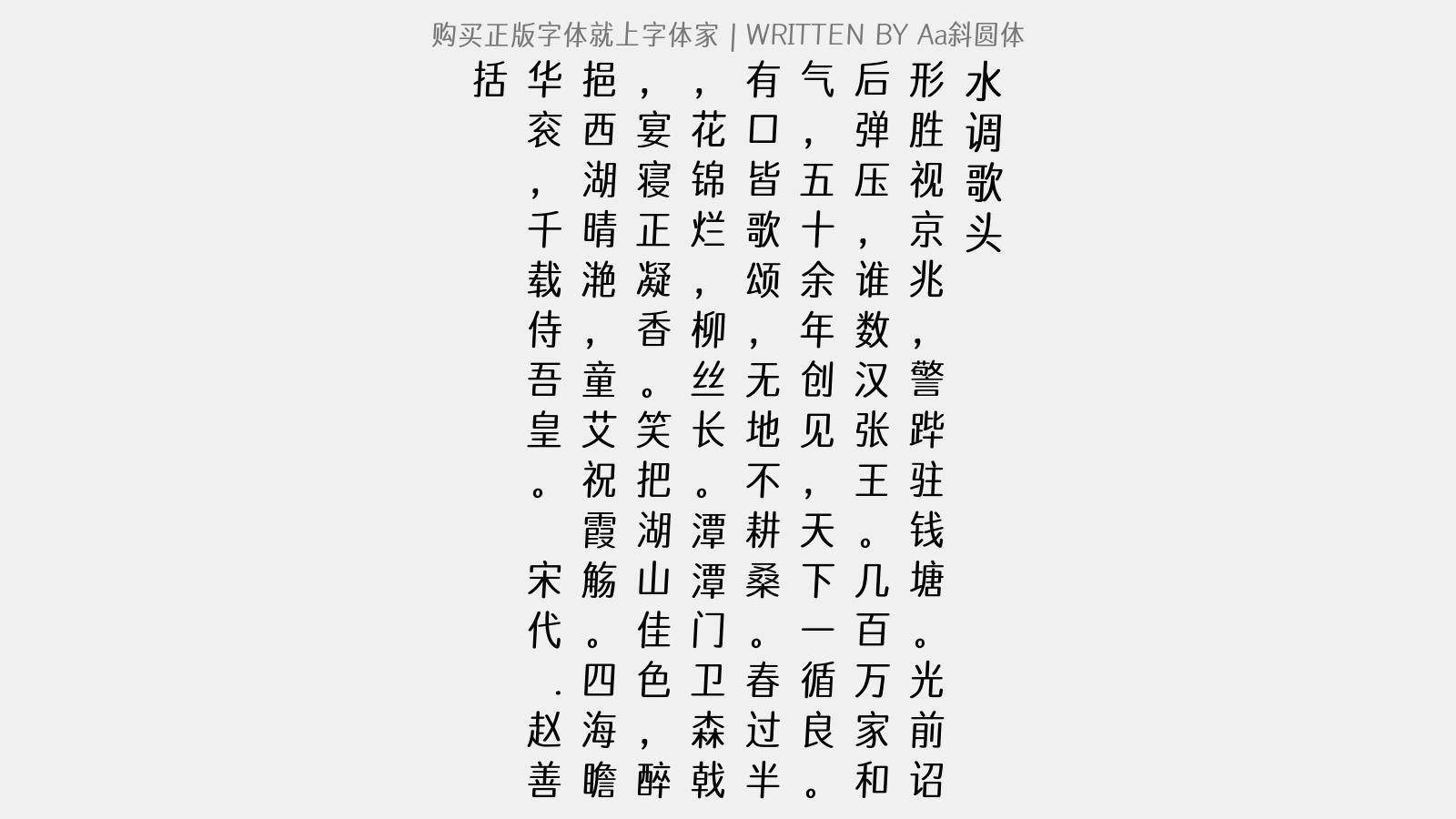 Aa斜圓體 - 水調歌頭(趙帥生日)