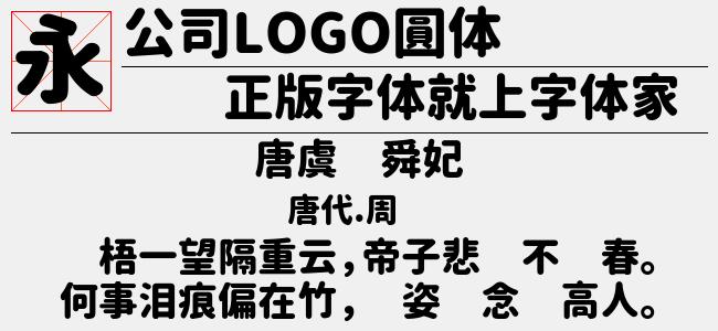 公司LOGO圓體